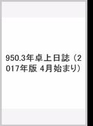 950 3年卓上日誌