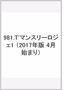 981 ティーズマンスリーロジェ1
