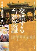 アジア遊学 204 交錯する台湾認識