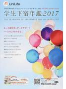学生下宿年鑑 2017