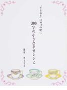 """300字の小さな幸せレシピ """"ときめき""""は毎日の中に"""