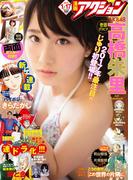 漫画アクション 2017年1/17号(アクションコミックス)