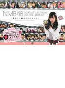 NMB48 スクールカレンダー 2017-2018 - 蔵出し!ゆきつんカメラ -