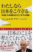"""わたしなら日本をこう守る 半世紀日米同盟を支えた""""侍""""の大戦略"""