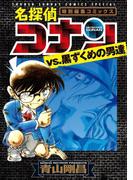 【全1-3セット】名探偵コナンvs..黒ずくめの男達(少年サンデーコミックススペシャル)