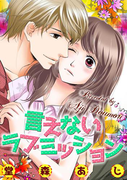 【1-5セット】言えないラブミッション(絶対恋愛Sweet)