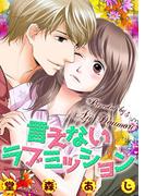 【6-10セット】言えないラブミッション(絶対恋愛Sweet)