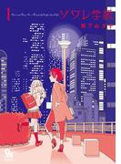 【全1-2セット】ソワレ学級(RYU COMICS)