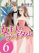 【6-10セット】女主人のランチタイム