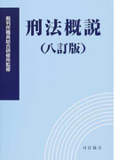 刑法概説 8訂版