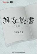 雑な読書 IN THE BOOKSHELF