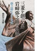 三菱を創った男岩崎弥之助の物語 弥之助なかりせば