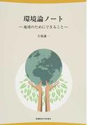 環境論ノート 地球のためにできること