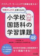 「判断のしかけ」を取り入れた小学校国語科の学習課題48 アクティブ・ラーニングで授業を変える!