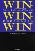 WIN−WIN−WIN 「合法」ネットワークビジネスが超高齢化社会を救う