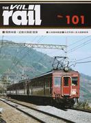 レイル No.101 関西本線・近鉄大阪線競演■士別森林鉄道■公式写真に見る国鉄客車
