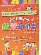 音楽授業でアクティブ・ラーニング!子ども熱中の鑑賞タイム 教科書掲載曲、アニメ曲、J−POPから魅力的な50曲をセレクト! (音楽科授業サポートBOOKS)