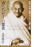 マハトマ・ガンジーの霊言 戦争・平和・宗教・そして人類の未来 英日対訳−あの世からのメッセージ