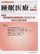 睡眠医療 睡眠医学・医療専門誌 Vol.10No.4(2016) 特集検査施設外睡眠検査(OCST)の現状と適正使用