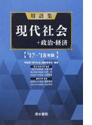 用語集現代社会+政治・経済 '17−'18年版