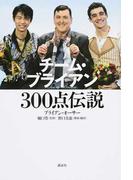 チーム・ブライアン300点伝説