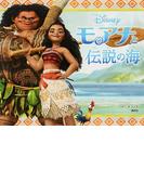 モアナと伝説の海 (アニメランド)