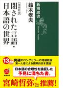 閉された言語・日本語の世界 増補新版 (新潮選書)(新潮選書)
