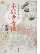 本能寺奇伝 (戦国倭人伝)