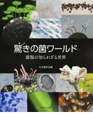 驚きの菌ワールド 菌類の知られざる世界