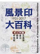 風景印大百科 1931−2017 東日本編 北海道・東北・関東・甲信越