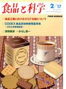 食品と科学 2017年 02月号 [雑誌]