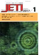 JETI (ジェティ) 2017年 01月号 [雑誌]