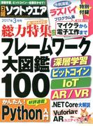 日経ソフトウエア 2017年 03月号 [雑誌]