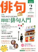 俳句 2017年 02月号 [雑誌]