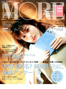 MORE (モア) 2017年 03月号 [雑誌]