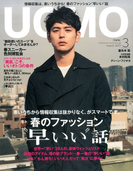 uomo (ウオモ) 2017年 03月号 [雑誌]