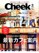 Cheek (チーク) 2017年 03月号 [雑誌]