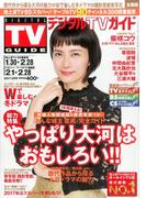 デジタル TV (テレビ) ガイド 2017年 03月号 [雑誌]