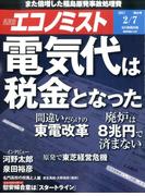 週刊 エコノミスト 2017年 2/7号 [雑誌]