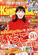 Kansai Walker (関西ウォーカー) 2017年 2/7号 [雑誌]