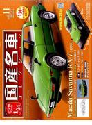 スペシャルスケール1/24国産名車コレクション 2017年 2/7号 [雑誌]