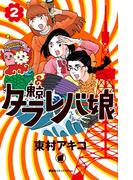 ≪期間限定 20%OFF≫【セット商品】東京タラレバ娘 2-7巻セット