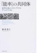 「能率」の共同体 近代日本のミドルクラスとナショナリズム