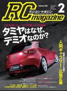 RCmagazine(ラジコンマガジン) 2017年 2月号