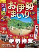るるぶお伊勢まいり(2017年版)(るるぶ情報版(国内))