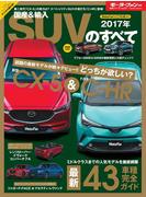 ニューモデル速報 統括シリーズ 2017年 国産&輸入SUVのすべて