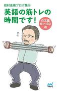 岩村圭南ブログ集18 英語の筋トレの時間です! 作文編61-80週