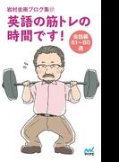 岩村圭南ブログ集17 英語の筋トレの時間です! 会話編61-80週