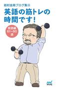 岩村圭南ブログ集16 英語の筋トレの時間です! 音読編61-80週