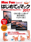 はじめてのマック 2017 Windowsとは違うMacのキホン(Mac Fan Special)